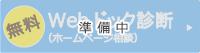 【無料】webドック診断